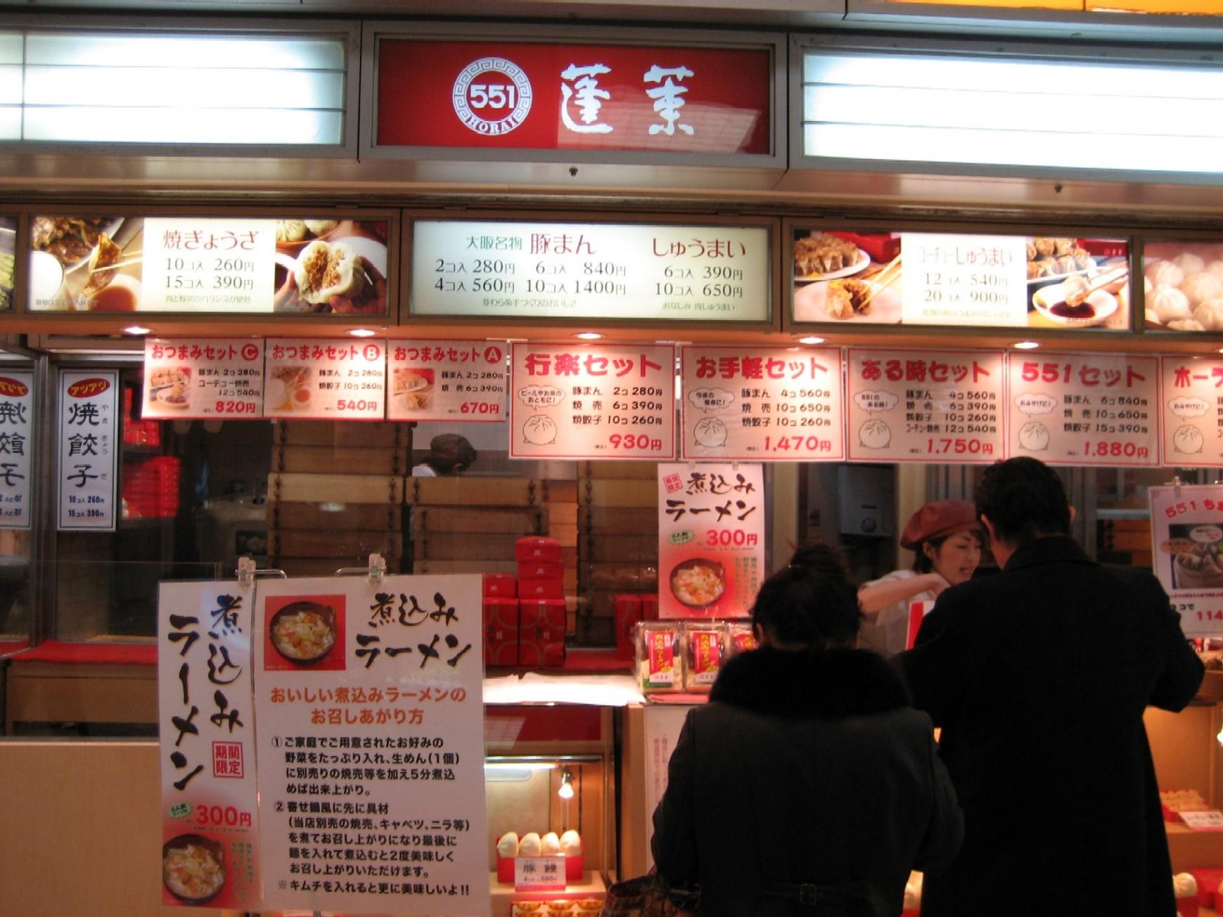 551蓬莱 JR京都駅店
