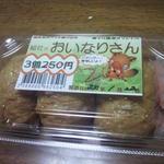 農マル園芸 吉備路農園 - いなり寿司 250円→200円