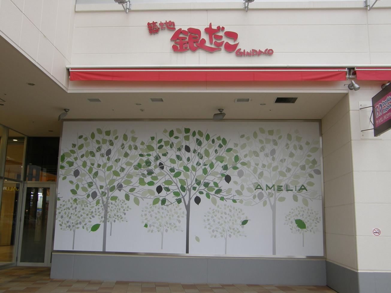 築地銀だこ アメリア町田根岸店
