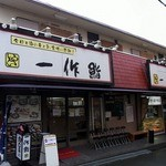 一作鮨 - 左側が店舗への入口で、右側にお持ち帰りコーナーがありますね。