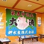 おお田 - 店内は大きな大漁旗が