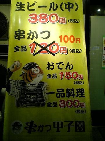 串かつ甲子園