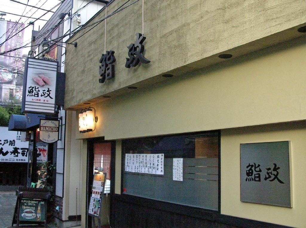 鮨政 大宮駅東口2号店