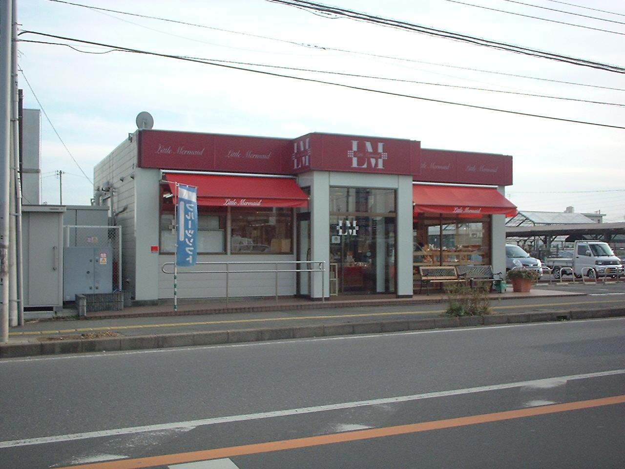 リトルマーメイド 市原五所店