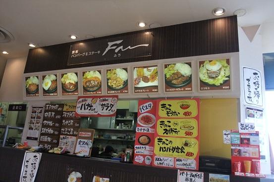 鉄板ハンバーグ&ステーキ fu