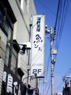海鮮茶屋 魚ひろ