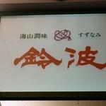 鈴波 エスカ店 - お店の看板です。 海山潤味 すずなみ 鈴波 って、書いていますね。