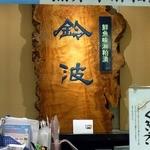 鈴波 エスカ店 - お店には、こだわりの看板がありましたよ。  鈴波のまごころ 新しい日本の海・山の潤味を求め 先祖が磨き上げて来た漬ける技術を受け継ぎ 一徹に自然の恵みの中に まごころを尽くすことがいのちと思っておりま