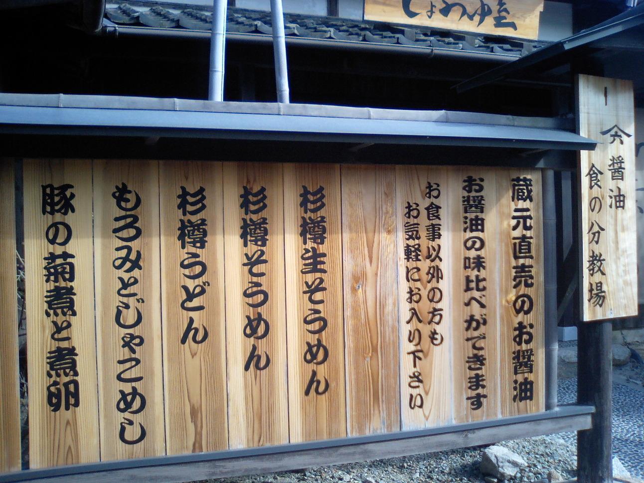 みさきのしょうゆ屋 麺処つゆ処 蔵