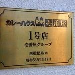 カレーハウス CoCo壱番屋 西枇杷島店 - 1号店の証です。 黄金のプレートですね。  カレーハウスCoCo壱番屋 1号店 壱番屋グループ 西枇杷島店 昭和53年1月17日  って、書いていますね。