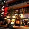 大珍樓 - 外観写真:中華街大珍楼本店