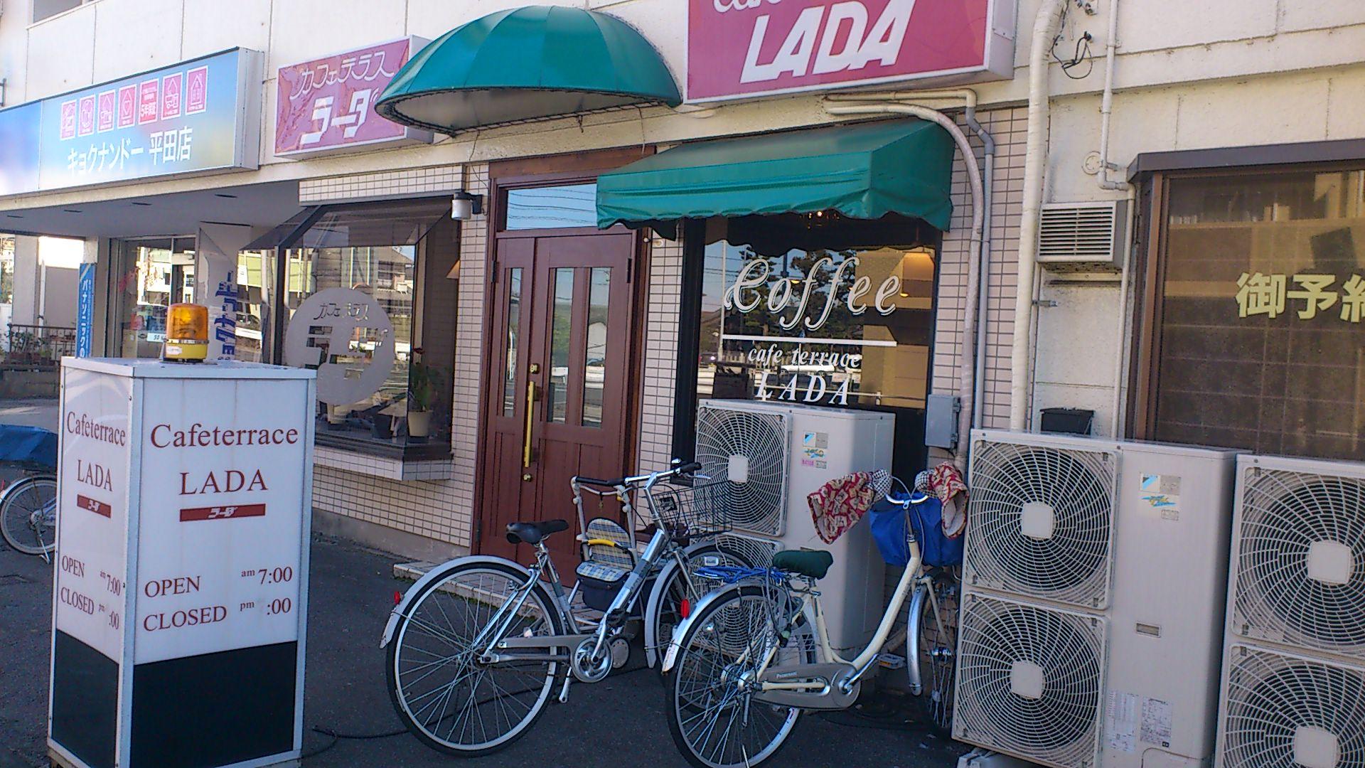 ラーダ 平田店