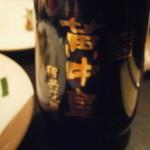 黒猫夜 - 紹興酒 2本目