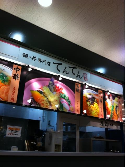 てんてん アピタ千代田橋店