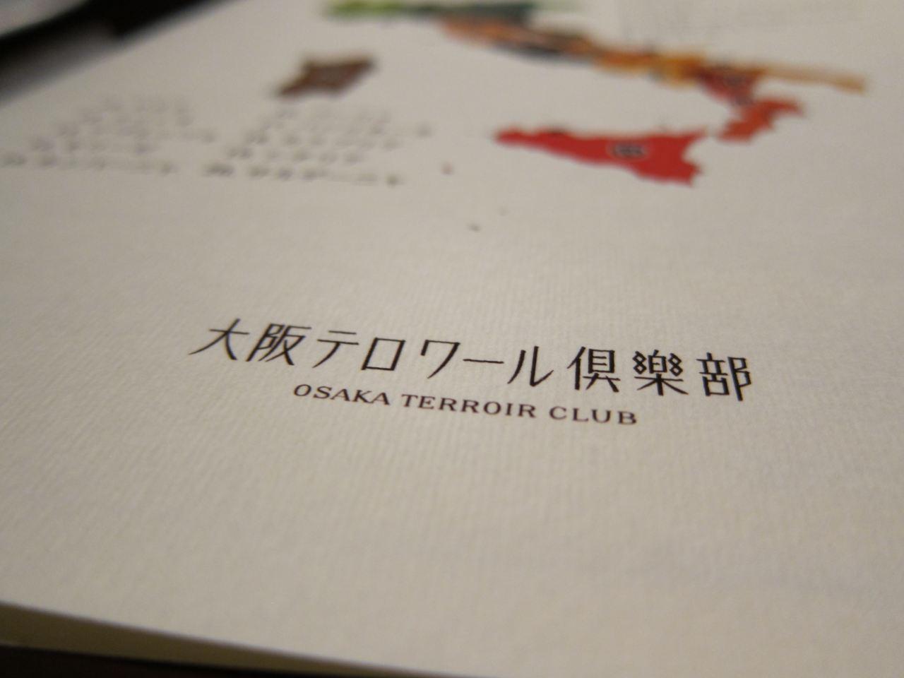大阪テロワール倶楽部 なんばダイニングメゾン店