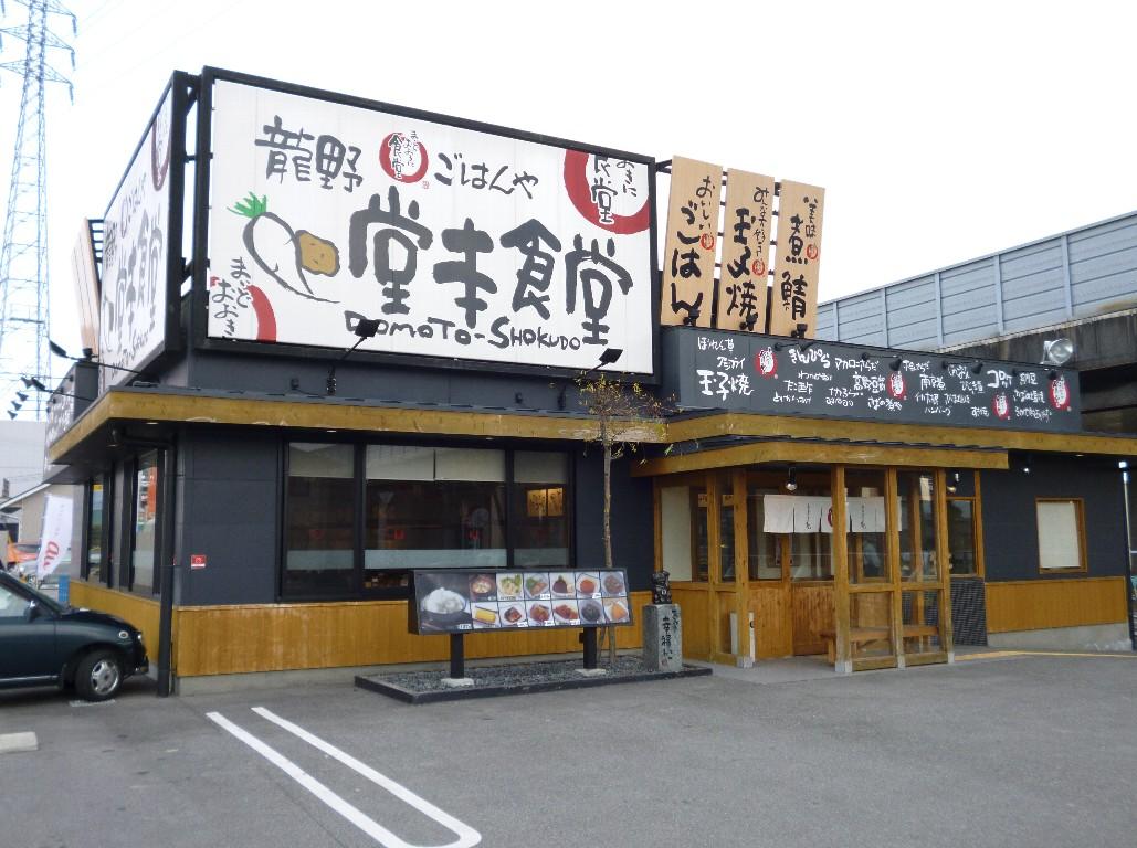 龍野堂本食堂