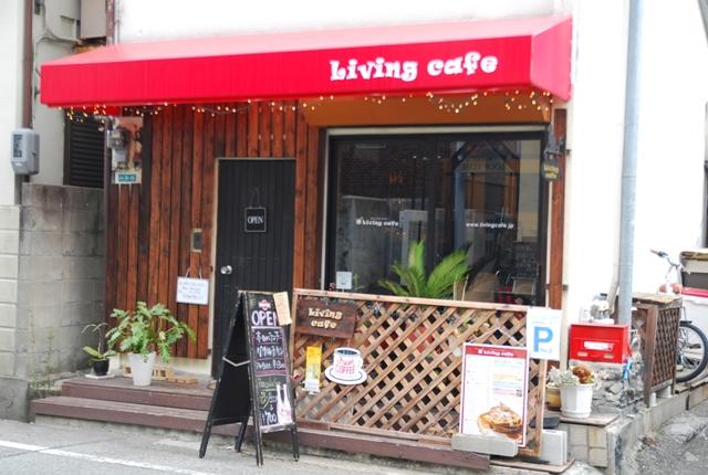 リビングカフェ