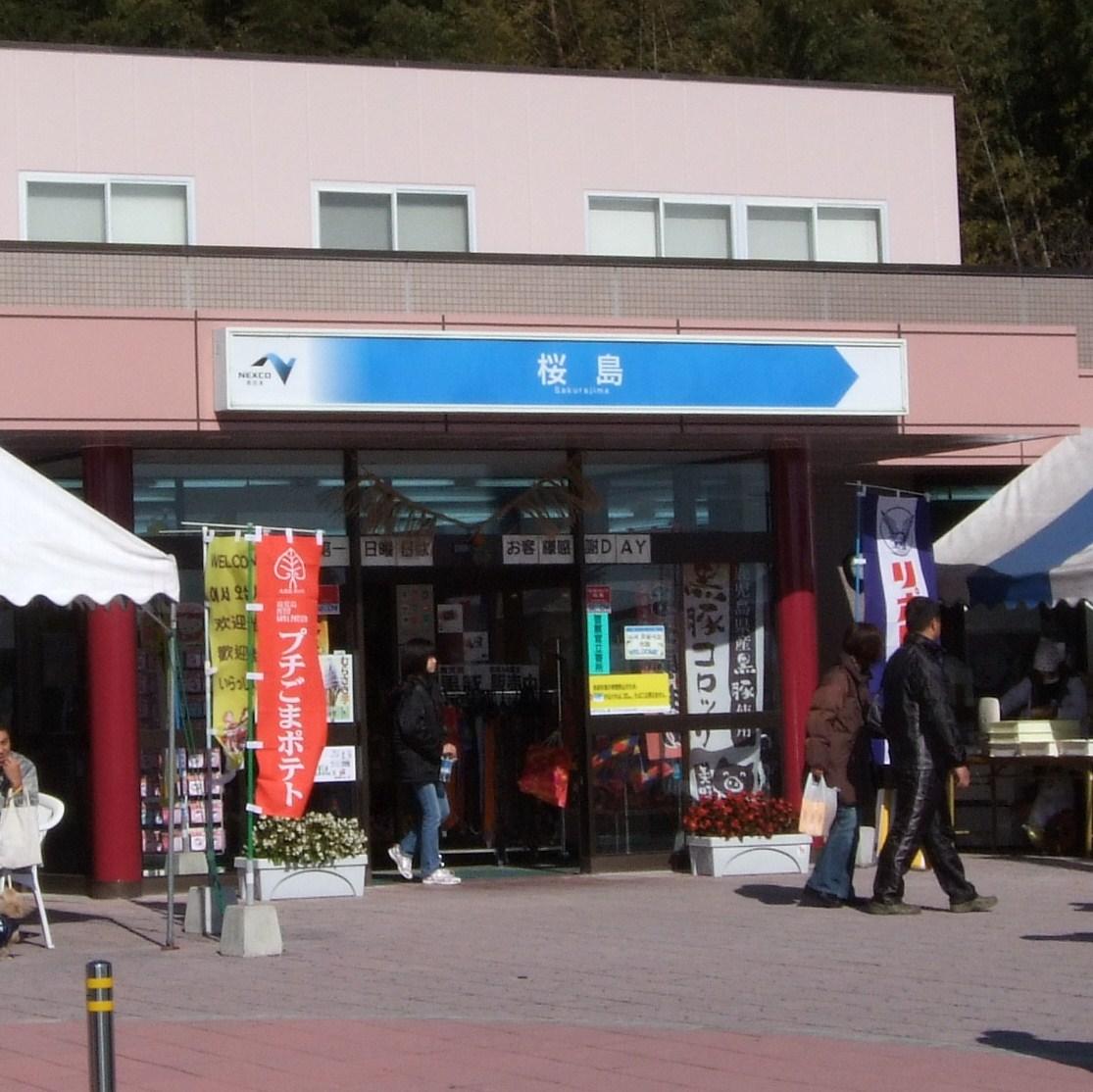 桜島サービスエリア(上り線) スナックコーナー