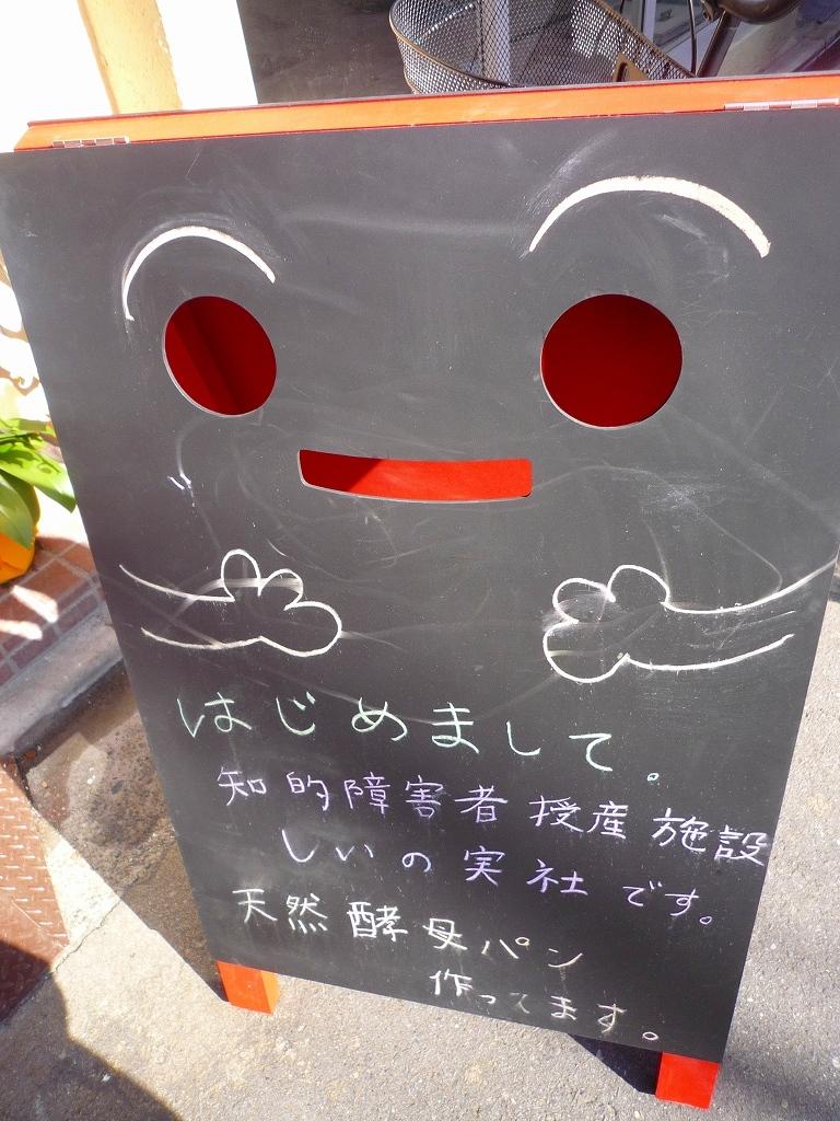 しいの実社 学芸大学店