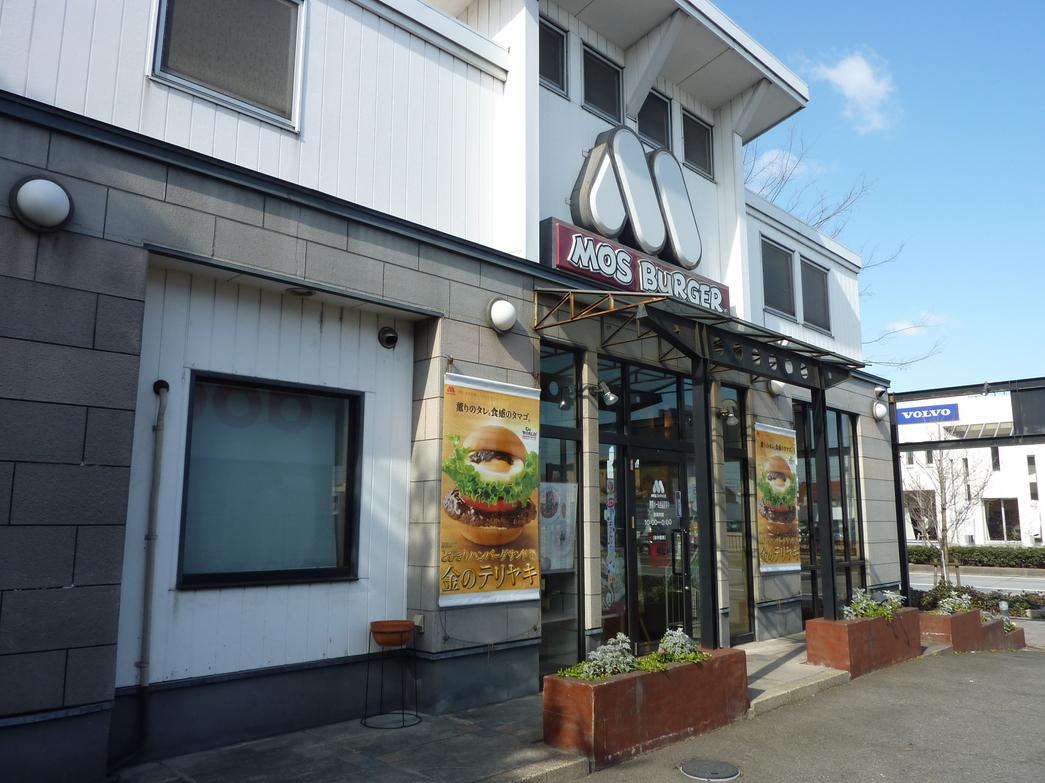 モスバーガー ルート1中島店