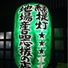 日本一 - 外観写真:緑提灯 星三つ!