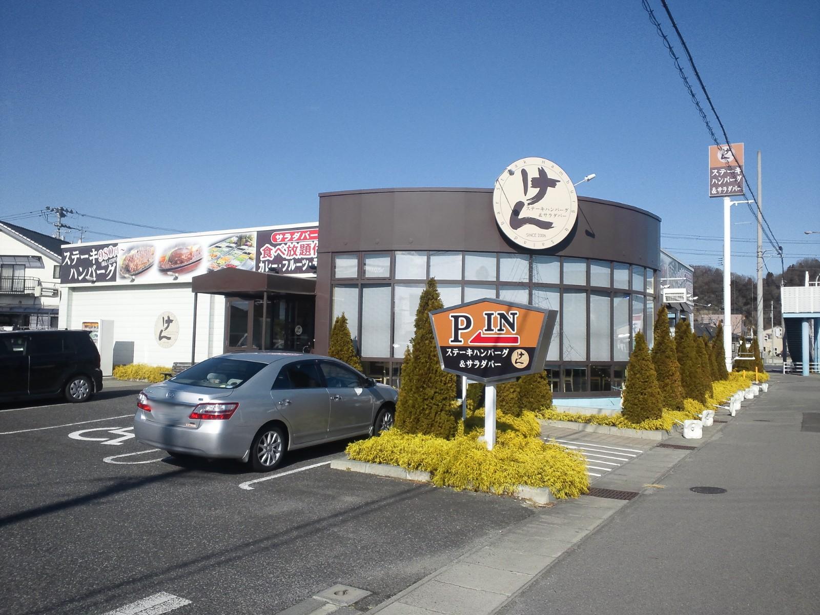 ステーキハンバーグ&サラダバーけん いわき泉店