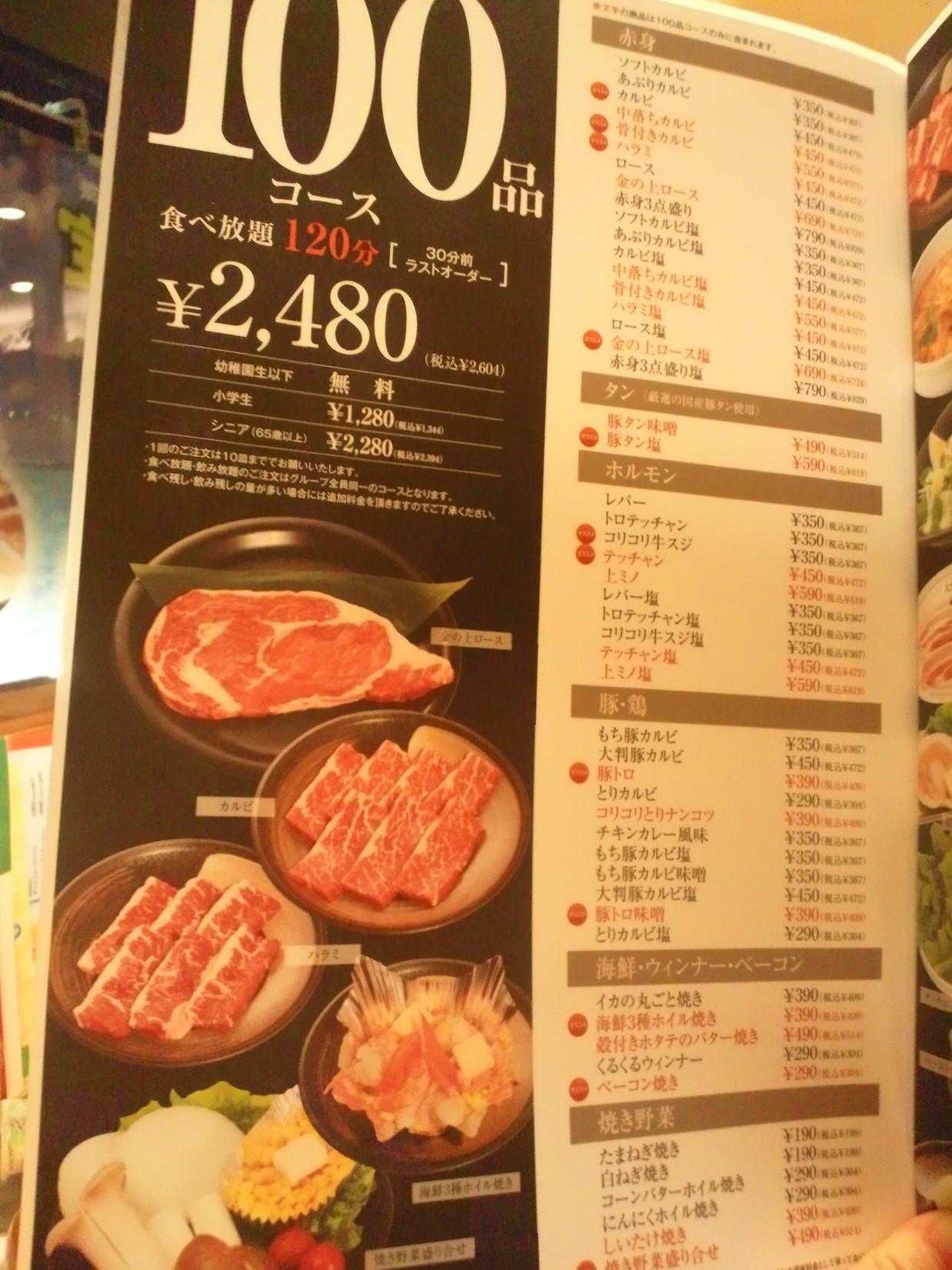 宝島 牛久店