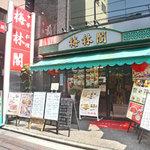 梅林閣 - 横浜中華街へお越しの際は、中華料理 梅林閣へお立ち寄り下さい