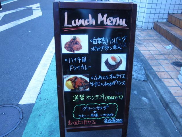赤坂七丁目カフェ
