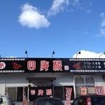 中華菜館 四海楼 -