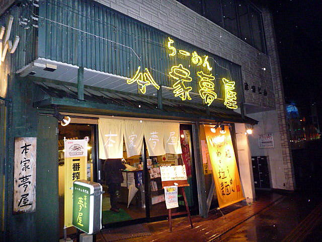 拉麺本家夢屋 西町店