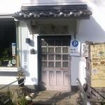 菜彩 - お店の入り口