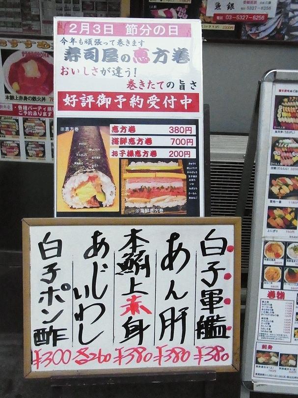 魚銀 野方店