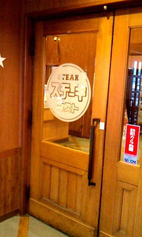 ステーキガスト 富士吉田店