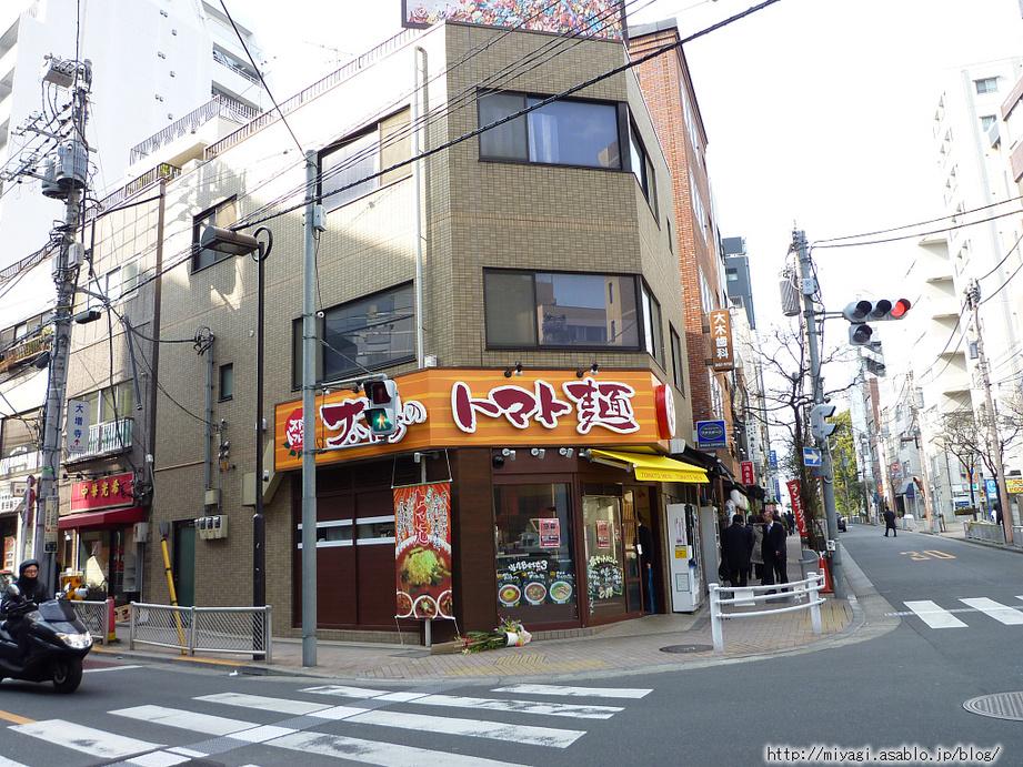 太陽のトマト麺 三田店