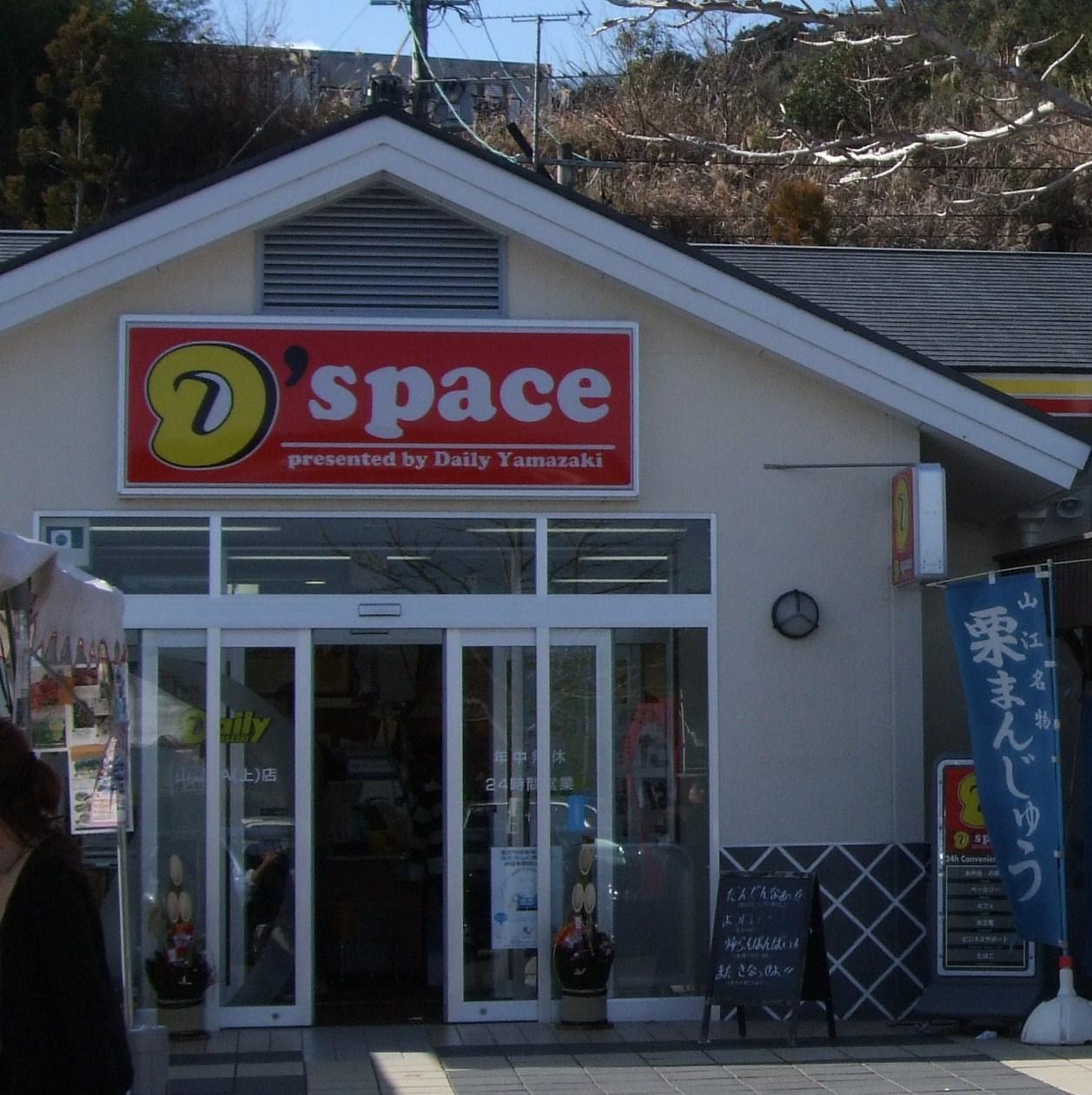 デイリーヤマザキD'Space 山江SA上り店