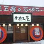 からし屋 - 店舗写真