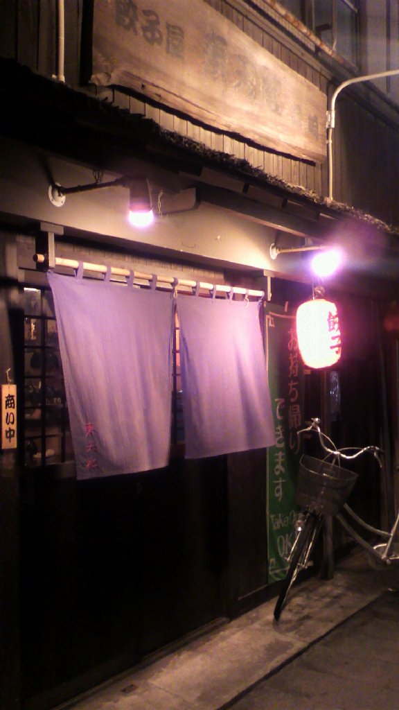 餃子屋 東天紅 黒崎店