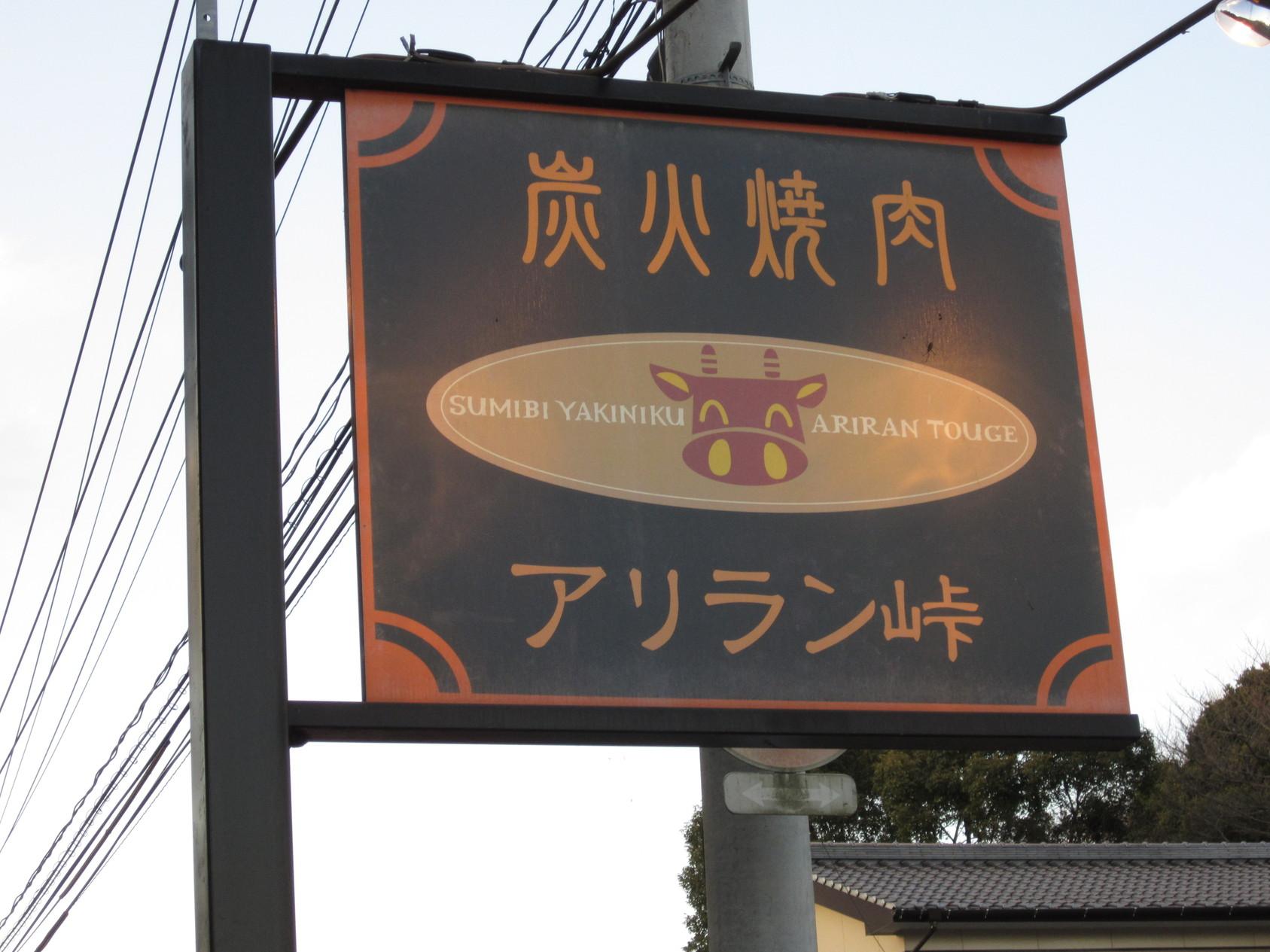 アリラン峠 岡垣店