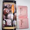 居川屋 - 料理写真:かりんとう饅頭 & ゆずまん
