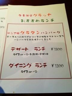 cafe&kitchen グラッセ - おすすめ グラッセ