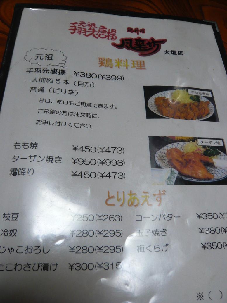 風来坊 大垣店