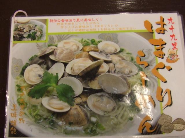 海の駅 九十九里パーク 飲食コーナー