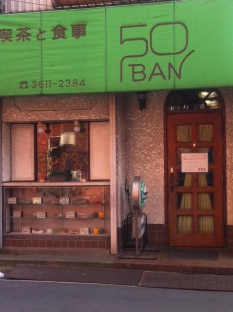 ゴジュウバン 京島店