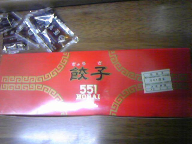 551蓬莱 京都大丸店