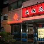 成城苑 - 赤い看板が光っるのが目印です!!