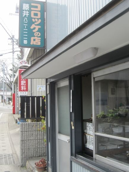 藤井コロッケ店