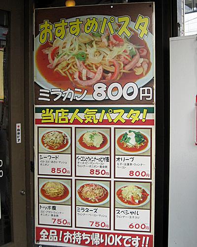 スパゲッティハウス トッポ高辻店