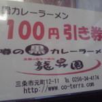 龍昇園 - カレーラーメン割引券 100円分
