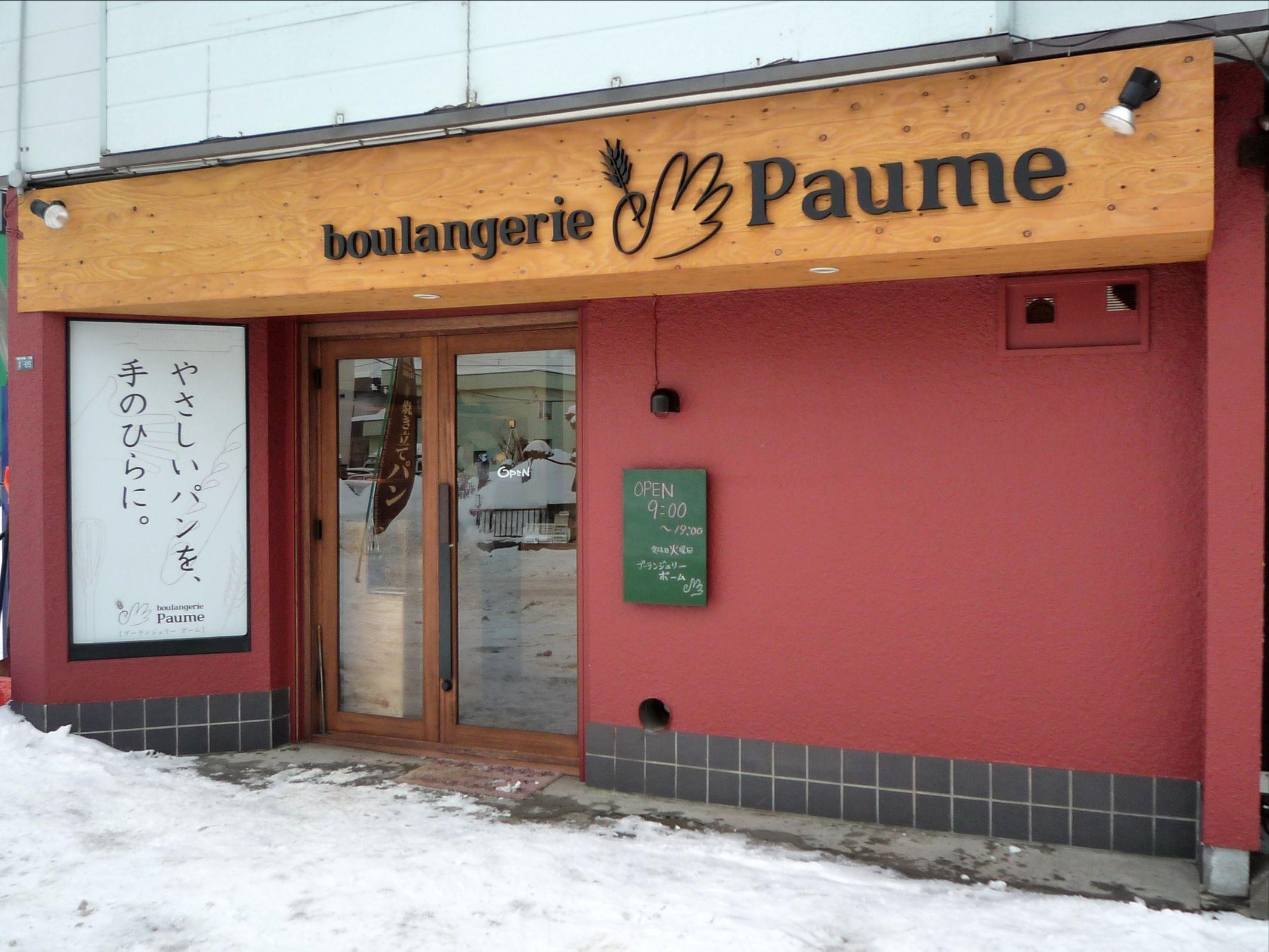 boulangerie Paume